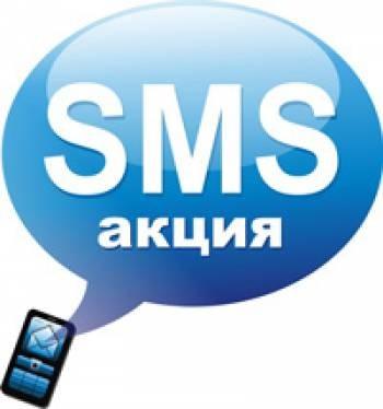 Рассылка на телефон через интернет